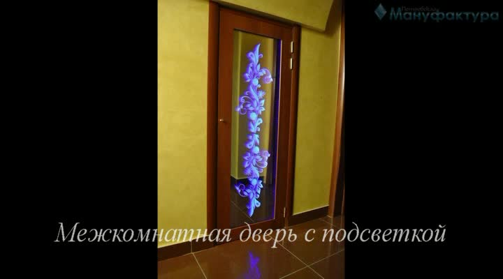 Межкомнатная дверь или перегородка с подсветкой